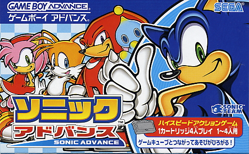 Sonic Advance (J)(Eurasia) gba Game