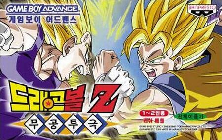 Dragon Ball Z - Supersonic Warriors (K)(ProjectG) gba Game