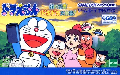 Doraemon Midori No Wakusei (J)(Perversion) gba Game