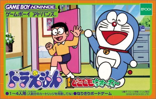 Doraemon Board Game (J)(Rapid Fire) gba Game