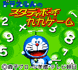 Doraemon no Study Boy - Kuku Game (Japan) gbc Game