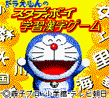Doraemon no Study Boy - Gakushuu Kanji Game (Japan) gbc Game