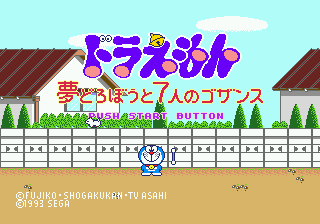 Doraemon - Yume Dorobou to 7 Nin no Gozans (Japan) sega Game