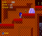 Sonic Sad Hill sega Game