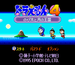 Doraemon 4 - Nobita to Tsuki no Oukoku (Japan) snes Game