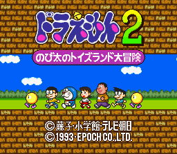 Doraemon 2 - Nobita no Toys Land Daibouken (Japan) snes Game