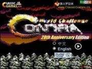 Contra 25th anniversary Game