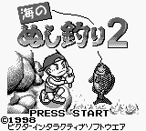 Umi no Nushi Tsuri 2 (Japan)