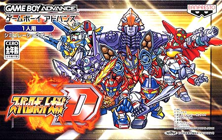 Super Robot Taisen D (J)(Independent)