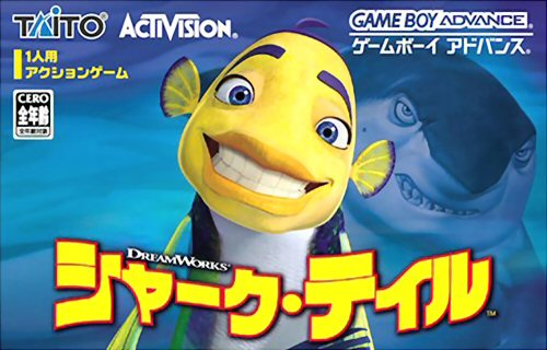 Shark Tale (J)(Supplex)