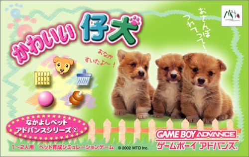 Nakayoshi Pet Advance Series 2 Kawaii Koinu (J)(Chakky)