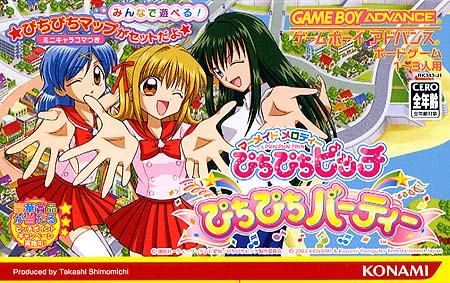 Mermaid Melody - PichiPichi Pitch - PichiPichi Party (J)(Rising Sun)