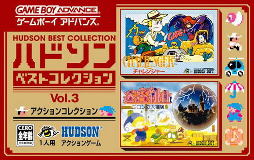 Hudson Collection Vol. 3 - Action Collection (J)(Caravan)