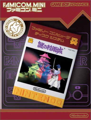 Famicom Mini - Vol 22 - Nazo no Murasame (J)(Caravan)