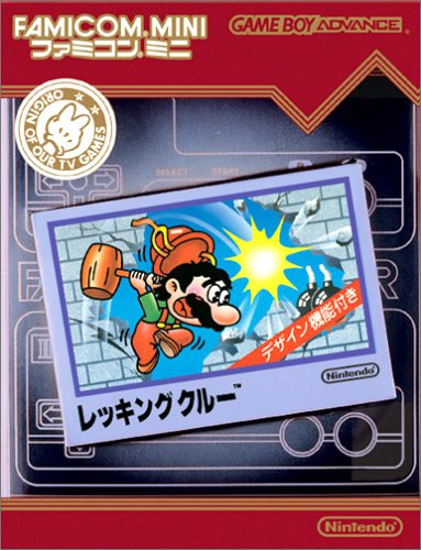 Famicom Mini - Vol 14 - Wrecking Crew (J)(Hyperion)