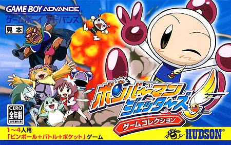 Bomberman Jetters Game Collection (J)(Eurasia)