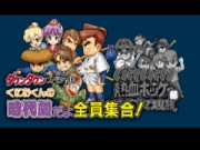 Kunio Kun Nekketsu Collection 3