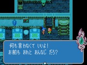 Breath of Fire II : Shimei no Ko