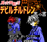 Shin Megami Tensei Devil Children - Kuro no Sho (Japan)