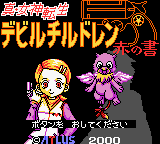 Shin Megami Tensei Devil Children - Aka no Sho (Japan)