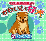 Nakayoshi Pet Series 3 - Kawaii Koinu (Japan)