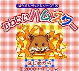 Nakayoshi Pet Series 1 - Kawaii Hamster (Japan)