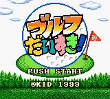 Golf Daisuki! (Japan)