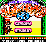 Game Boy Gallery 3 (Japan)