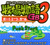 Bokujou Monogatari GB3 - Boy Meets Girl (Japan) Game