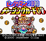 Bikkuriman 2000 - Charging Card GB (Japan) Game