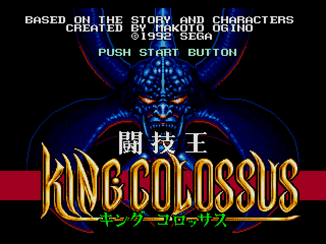 Tougiou King Colossus (Japan) [En by MIJET v20061030]