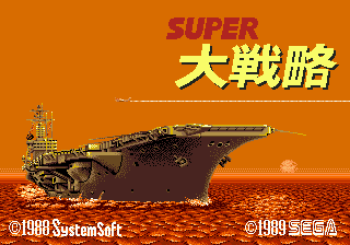 Super Daisenryaku (Japan)