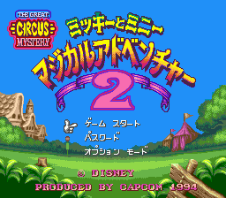 Great Circus Mystery - Mickey to Minnie Magical Adventure 2 (Japan)