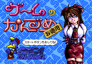 Game no Kandume Otokuyou (Japan)