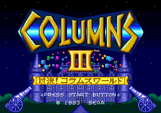 Columns III - Taiketsu! Columns World (Japan)