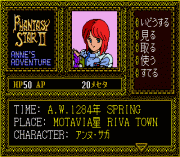 Phantasy Star II – Anne's Adventure (SegaNet) Game