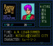 Phantasy Star II – Huey's Adventure (SegaNet) Game