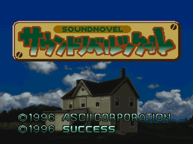 ZZZUNK___BS Sound Novel Tsukuru - Unknown Addon (Japan)
