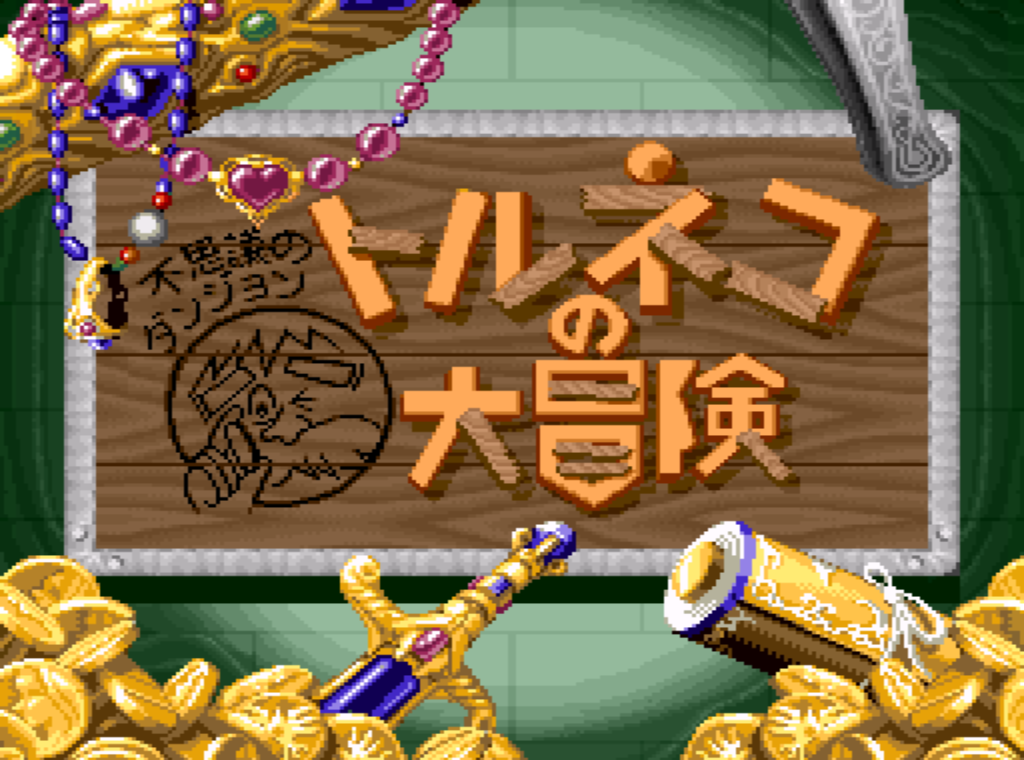 Torneco no Daibouken - Fushigi no Dungeon (Japan) [En by Magic Destiny v0.99] (~Taloons Great Adventure - Mystery Dungeon) game
