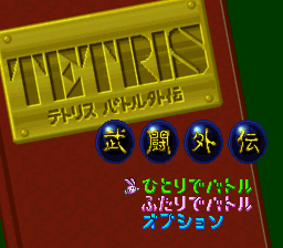 Tetris Battle Gaiden (Japan)