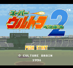 Super Ultra Baseball 2 (Japan) [En by VX v1.0]