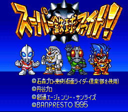 Super Tekkyuu Fight! (Japan)
