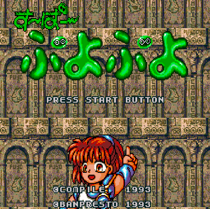 Super Puyo Puyo (Japan) (Rev A)