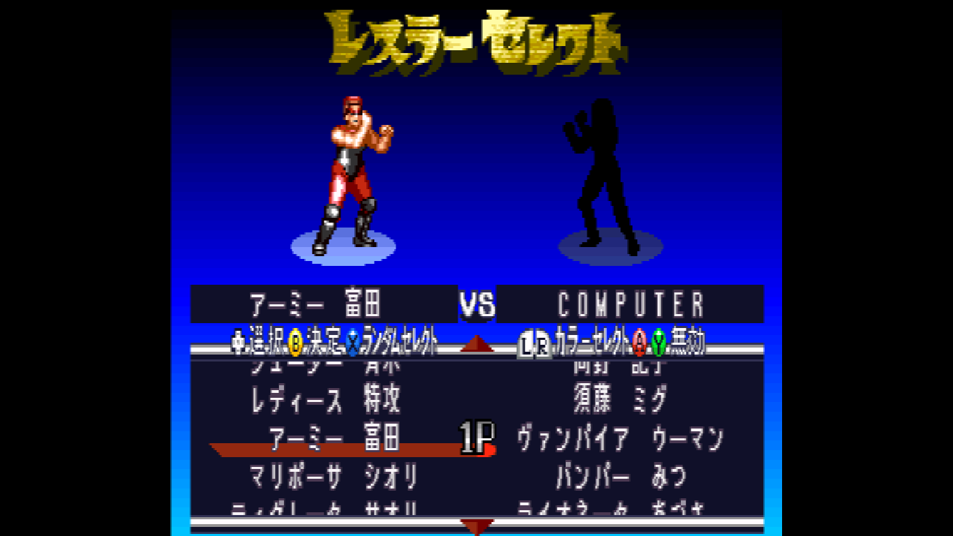 Super Fire Pro Wrestling - Queens Special (Japan) game