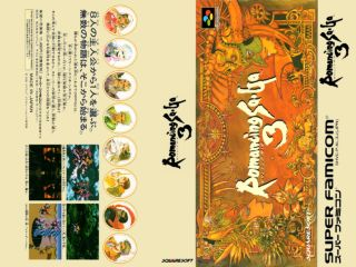 Romancing SaGa 3 (Japan) (Rev 1) [En by Mana Sword v0.30]