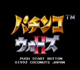 Pachinko Wars II (Japan)