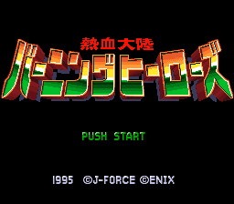 Nekketsu Tairiku Burning Heroes (Japan)