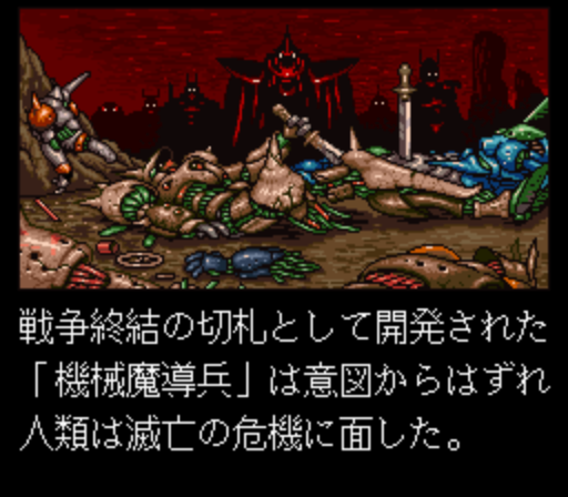 Jutei Senki (Japan) game