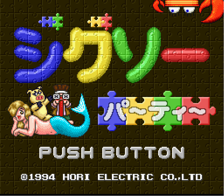 Jigsaw Party (Japan) game