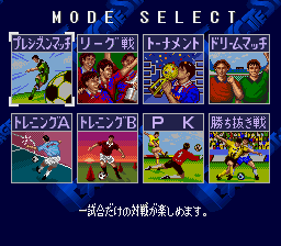 J.League Excite Stage '96 (Japan) (Rev A)